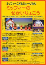 ミッフィーのせかいりょこう 2008年9月 泉佐野市泉の森ホール