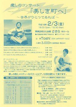 癒しのコンサート Toshi=X-japanボーカル 2006年2月 栗東公園