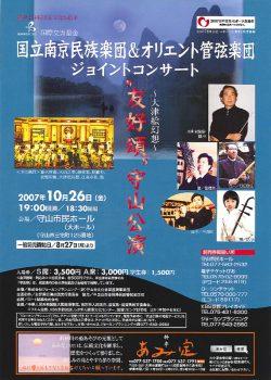 南京民族楽団&オリエント管弦楽団ジョイントコンサート友好 2007年10月 守山公演