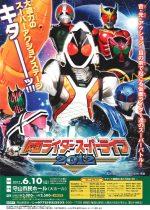 仮面ライダースーパーライブ 2012年6月 守山公演