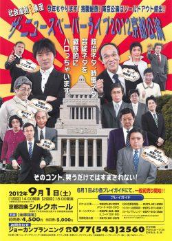 ザ・ニュースペーパーライブ 2012年9月 京都公演
