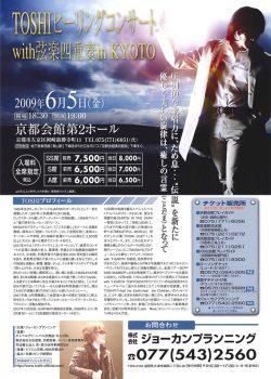 TOSHIヒーリングコンサートwith弦楽四重奏inKYOTO 2009年6月 京都公演