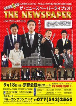 ザ・ニュースペーパーLIVE2011INKYOTO 2011年9月 京都公演