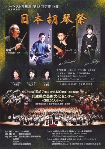 オーケストラ華夏 日本胡琴祭