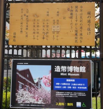 大阪造幣局